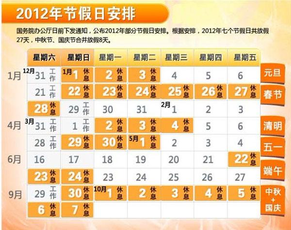 2012清明节放假安排