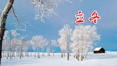 立冬农事习俗