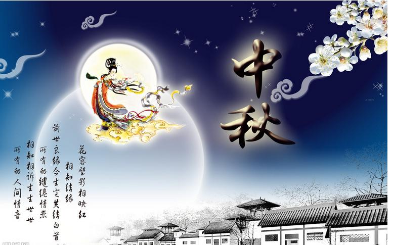 中秋节由来民间传说故事