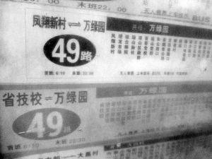 天津公交站惊现坑爹49路鸳鸯站牌高清图片
