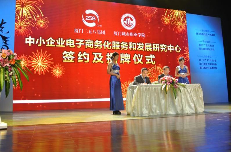 258集团成功承办首届中小企业电子商务化服务全国渠道峰会