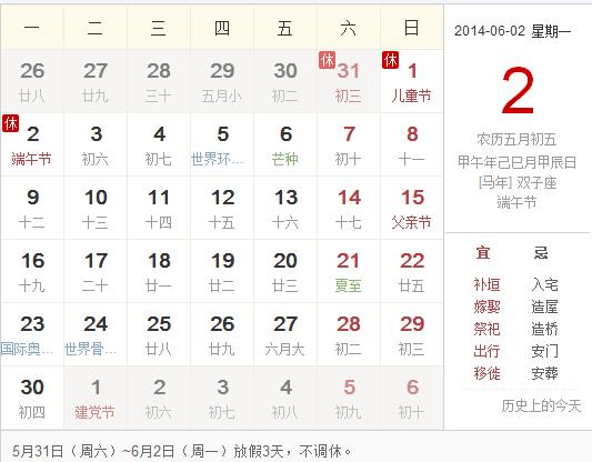 2014年儿童节放假安排时间表