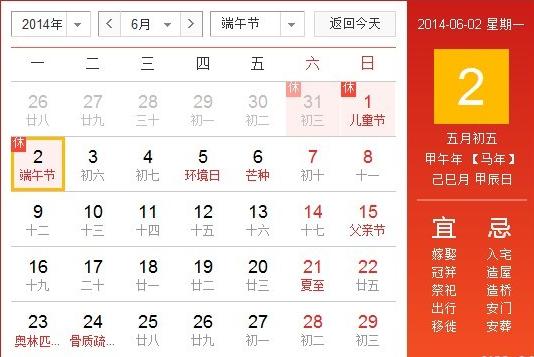 2014年端午节放假安排发布