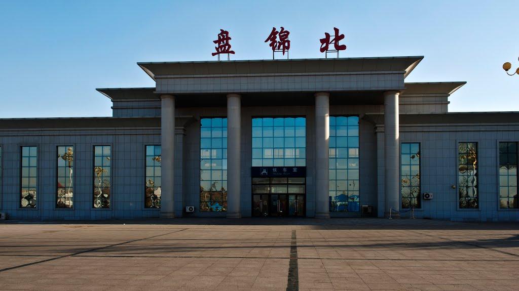盘锦北火车站