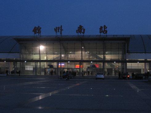 锦州南火车站