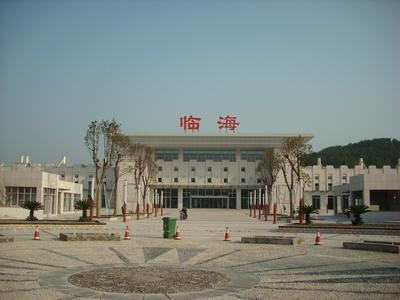 临海火车站