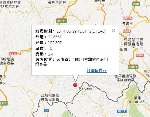 云南省红河地震最新消息图片