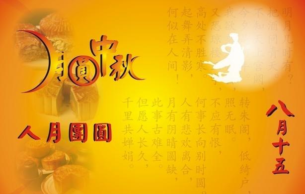 中秋节习俗有哪些