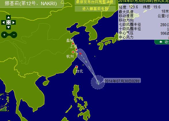 14年第12号台风最新路径图