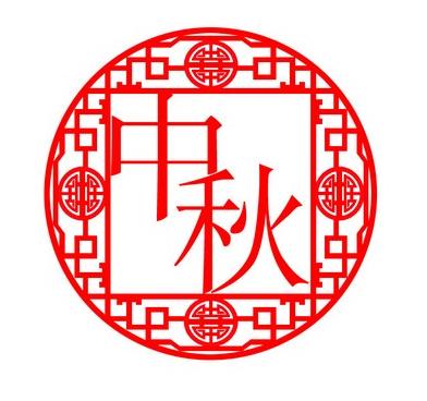 中秋节快乐logo设计