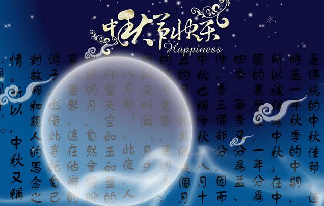 2014年中秋节在农历几月几日