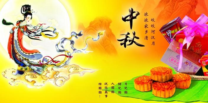 中秋节怎么放假