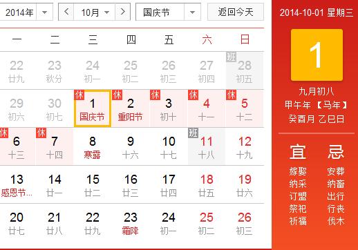 2014年十一放假安排表