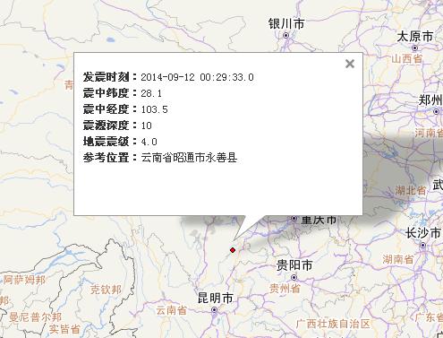 9月12日云南昭通地震最新消息图片