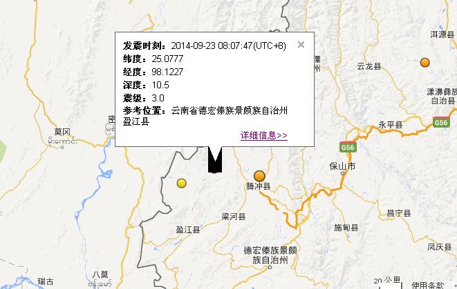 云南地震是什么时候_2014年9月23日云南省盈江县地震