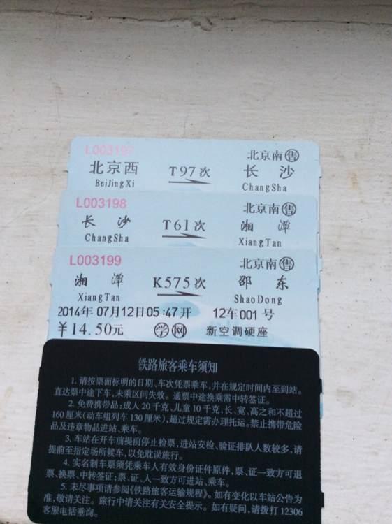 福州火车站没有直通哈尔滨的旅客列车