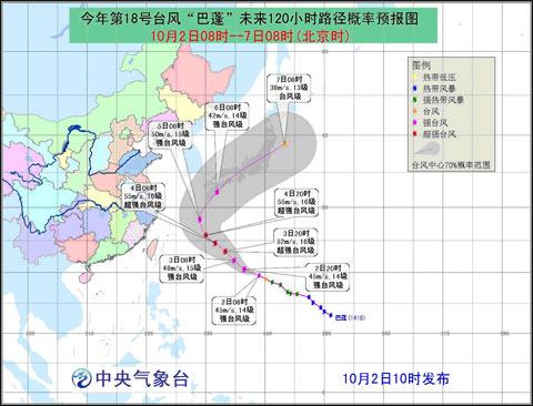 2014第十八号台风路径图图片