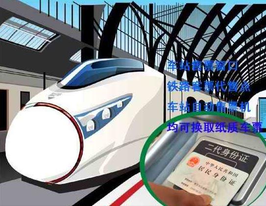 2014网上订火车票几点开始放票-火车票资讯-客