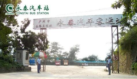 永泰汽车站