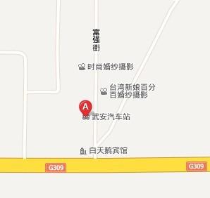 武安汽车站