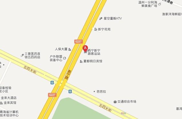 西宁新宁路客运站