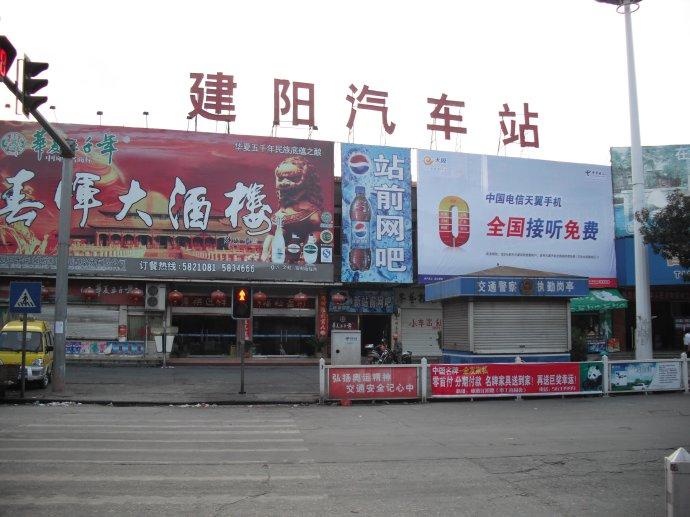 建阳汽车站