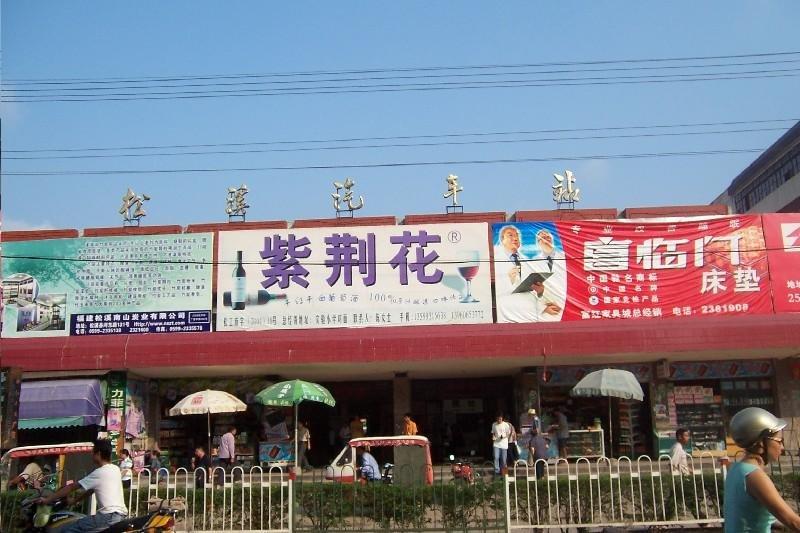 松溪汽车站