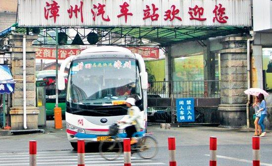 漳州客运站