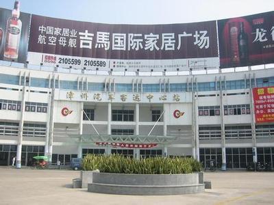 漳州汽车客运中心站