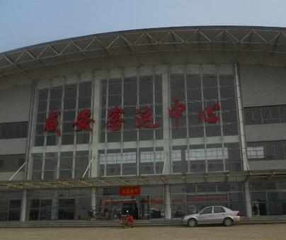 咸宁咸安客运中心