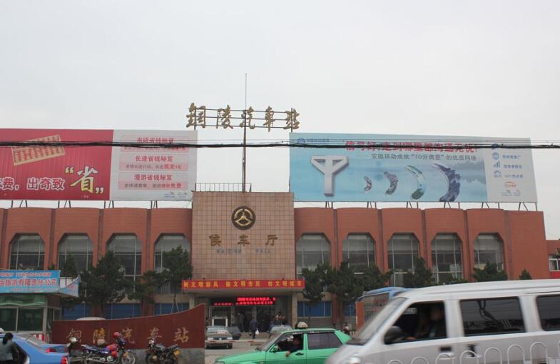 铜陵汽车站