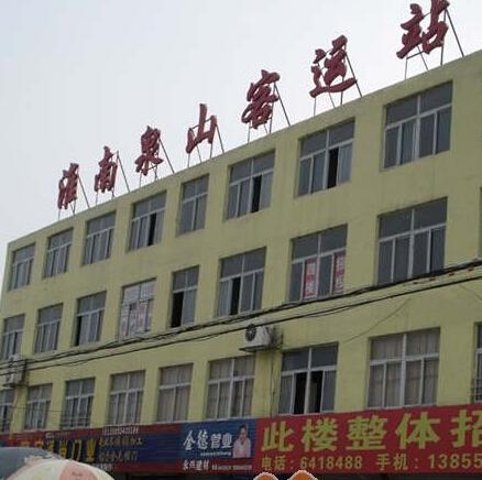 淮南泉山社区客运站