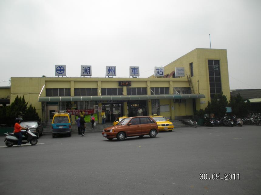 潮州汽车总站