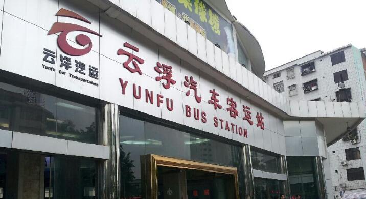 云浮汽车总站