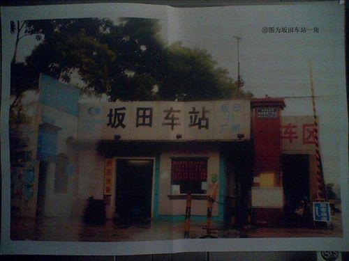 深圳坂田汽车站
