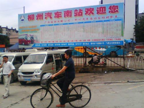 柳州长途汽车南站
