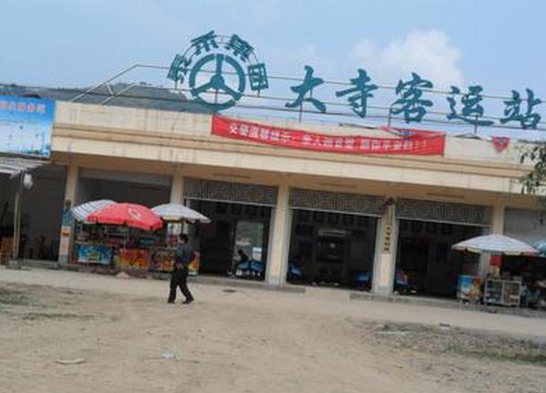 大寺客运站