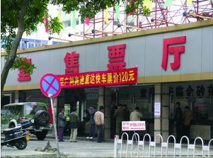 汕头金砂东汽车站