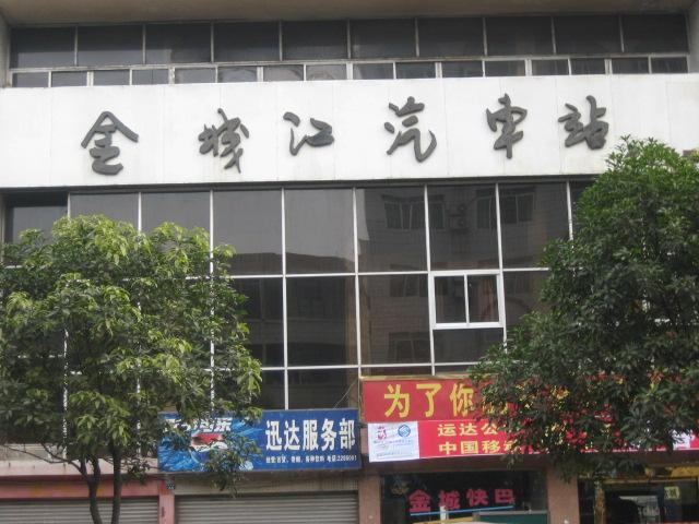 河池金城江汽车站