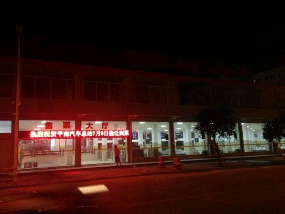 平南城东车站