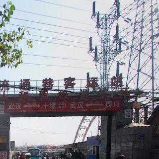武汉流通巷客运站