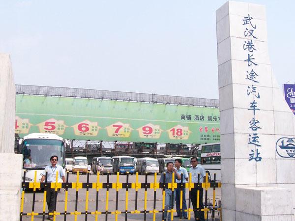 武汉港长途汽车客运站东站
