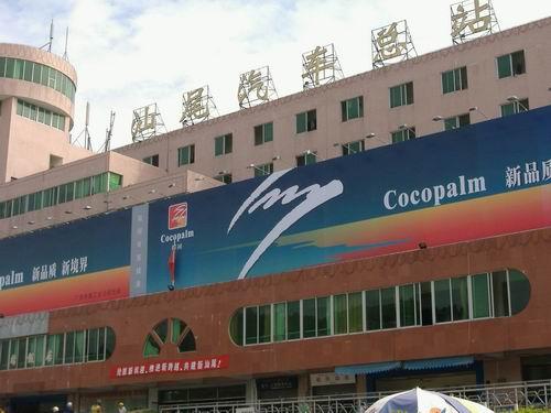 汕尾汽车总站
