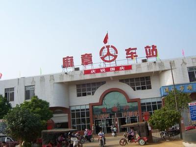 湛江麻章汽车站