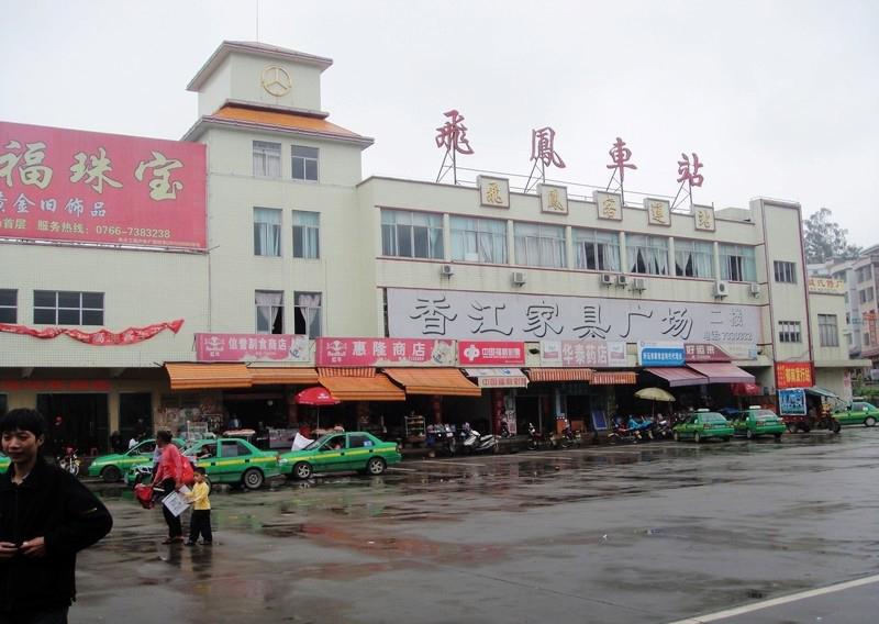 郁南飞凤汽车站