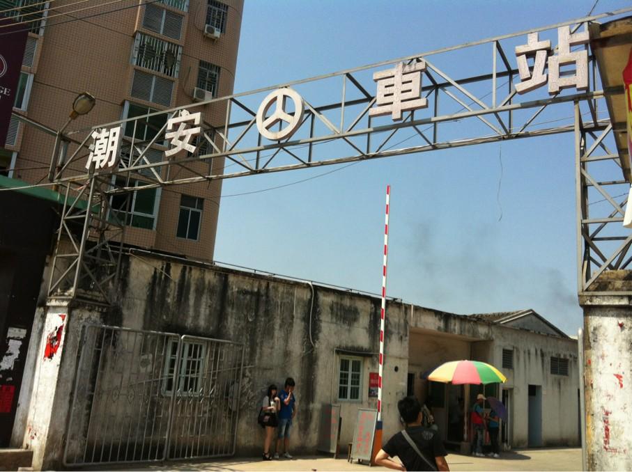 潮安汽车站