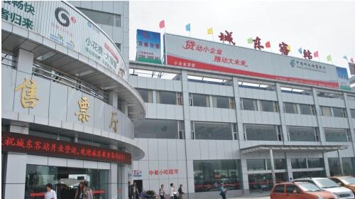 成都城东汽车站