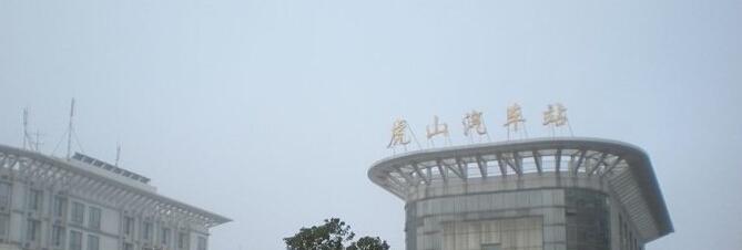 江山虎山新车站