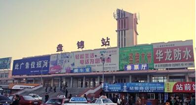 盘锦长途汽车站