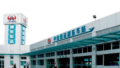 中山城东长途客运站